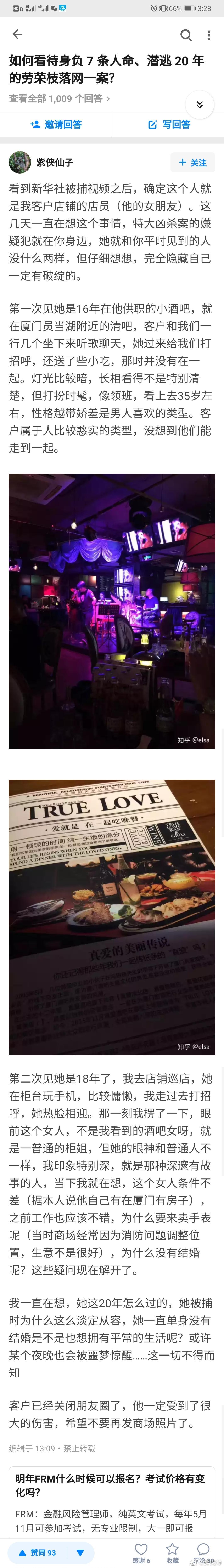 他说他睡过这个连环杀人犯劳荣枝,你信吗? liuliushe.net六六社 第3张