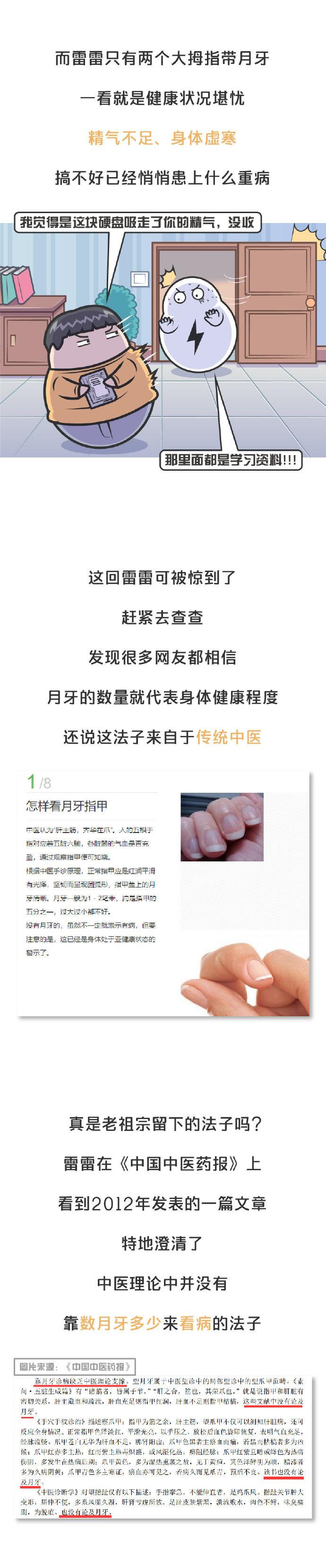 """指甲上""""月牙""""越多才越健康?看了看手指,我吓晕了 涨姿势 第2张"""