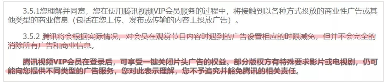 腾讯视频:当人人都是VIP,就该你们继续掏钱当VIP Plus了 涨姿势 第4张