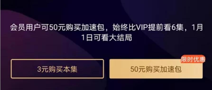 腾讯视频:当人人都是VIP,就该你们继续掏钱当VIP Plus了 涨姿势 第5张