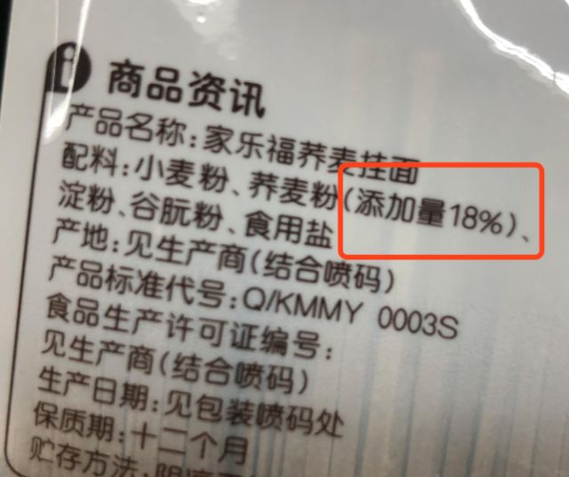 你买食品时会或有意或无意地看成分表吗? 涨姿势 第10张