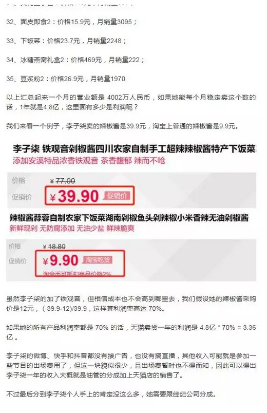 """辟谣!李子柒收入遭热议:总收益""""被夸大几十倍"""" 涨姿势 第2张"""