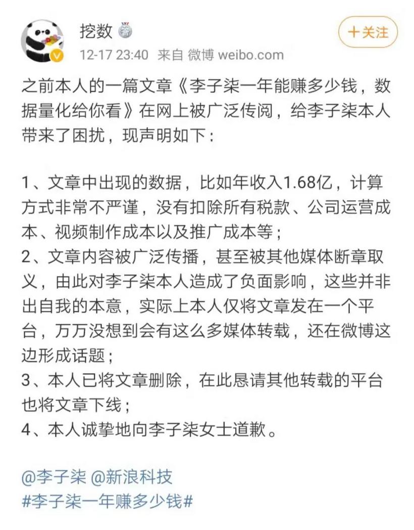 """辟谣!李子柒收入遭热议:总收益""""被夸大几十倍"""" 涨姿势 第4张"""