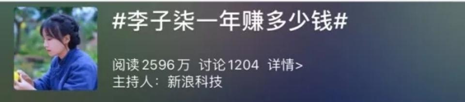 """辟谣!李子柒收入遭热议:总收益""""被夸大几十倍"""" 涨姿势 第1张"""