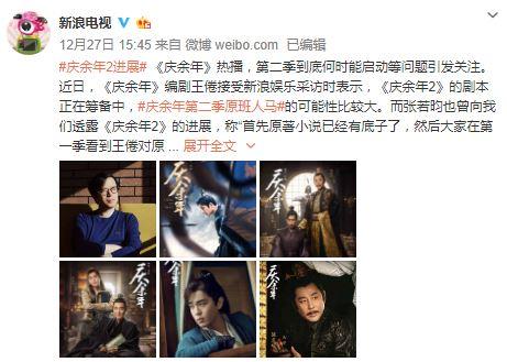 庆余年》的编剧王倦接受了采访中表示《庆余年2》的剧本正在筹备之中