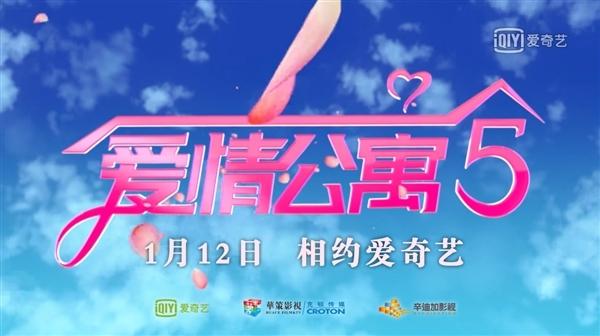 《爱情公寓5》定档:1月12日爱奇艺上线 涨姿势 第2张