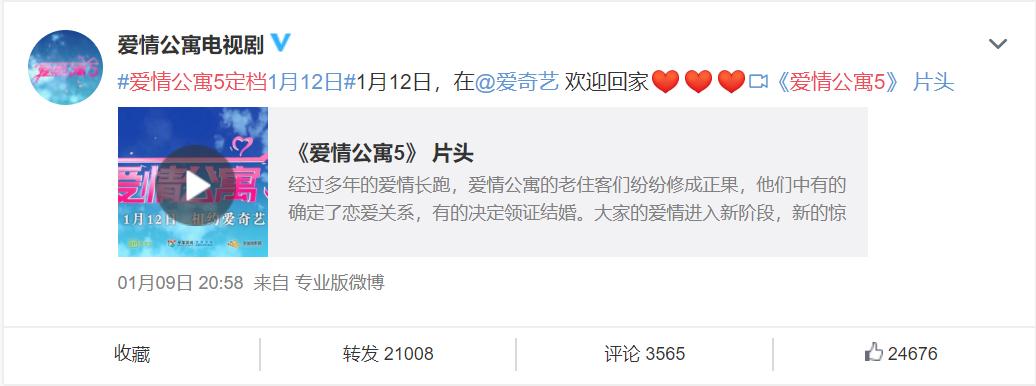 《爱情公寓5》定档:1月12日爱奇艺上线 涨姿势 第1张