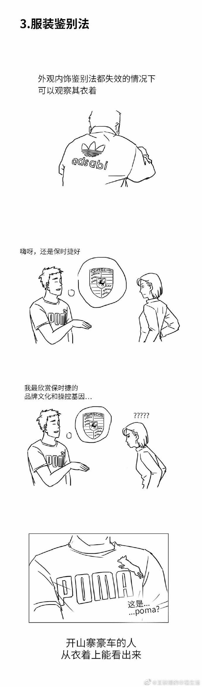 春节防装逼必备:假豪车鉴定指南  liuliushe.net六六社 第6张