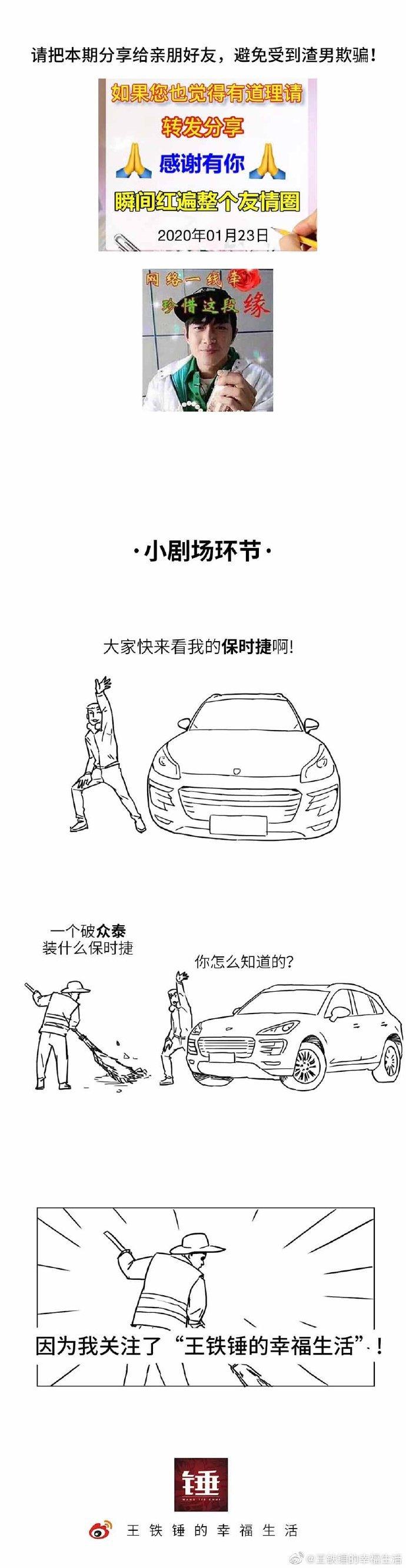 春节防装逼必备:假豪车鉴定指南  liuliushe.net六六社 第8张