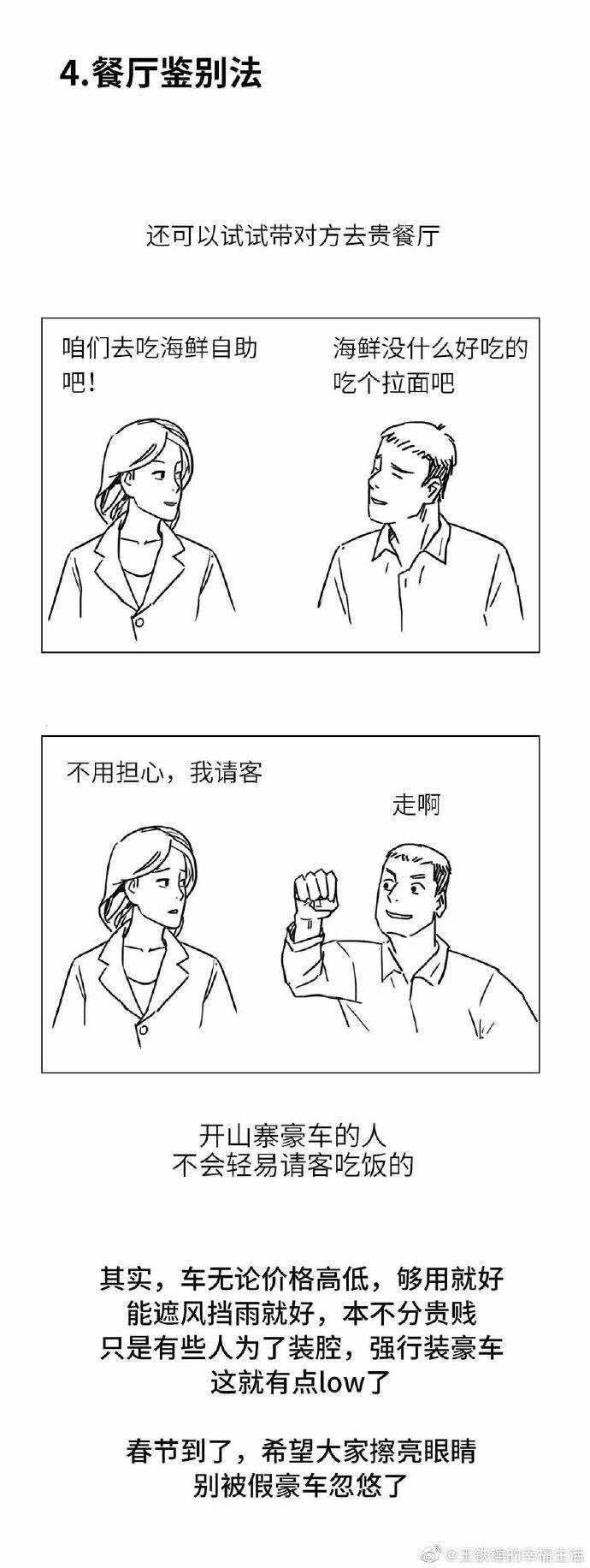 春节防装逼必备:假豪车鉴定指南  liuliushe.net六六社 第7张