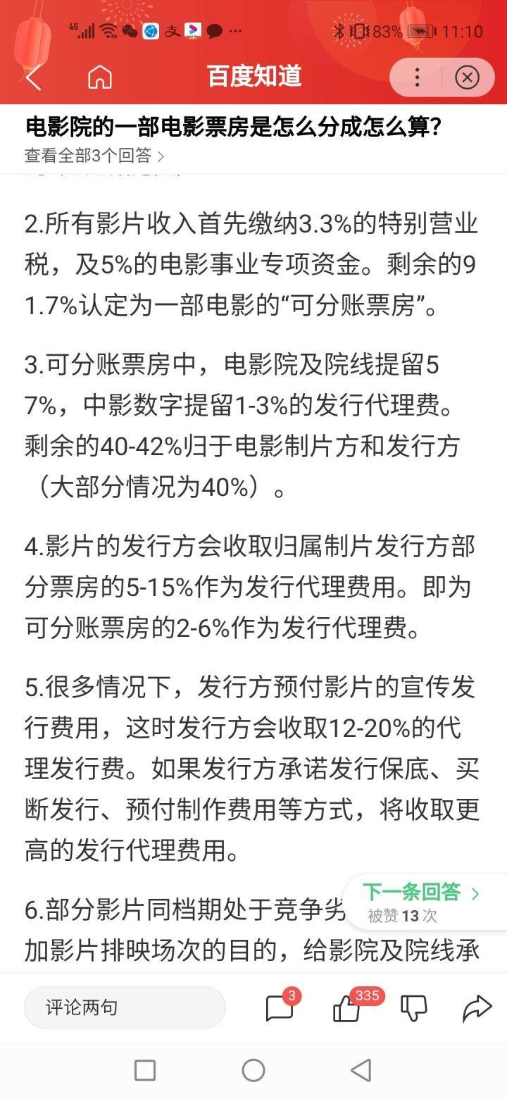 春节档电影《囧妈》免费看了,徐峥电影《囧妈》流媒体免费上映 liuliushe.net六六社 第4张