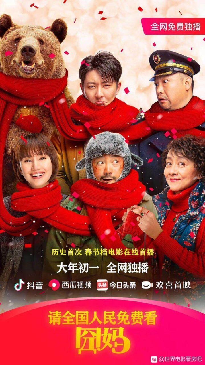 春节档电影《囧妈》免费看了,徐峥电影《囧妈》流媒体免费上映 liuliushe.net六六社 第5张