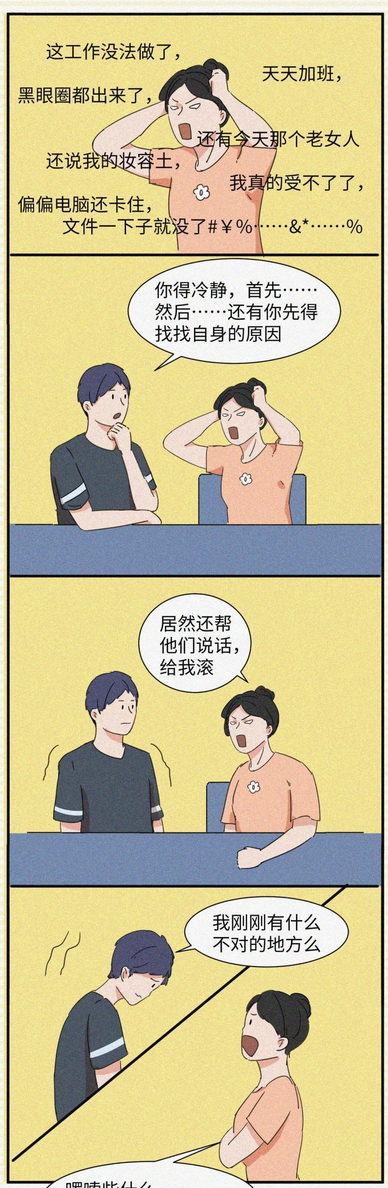 【博狗新闻】女生第一初吻什么感觉?这才是初吻的真正含义