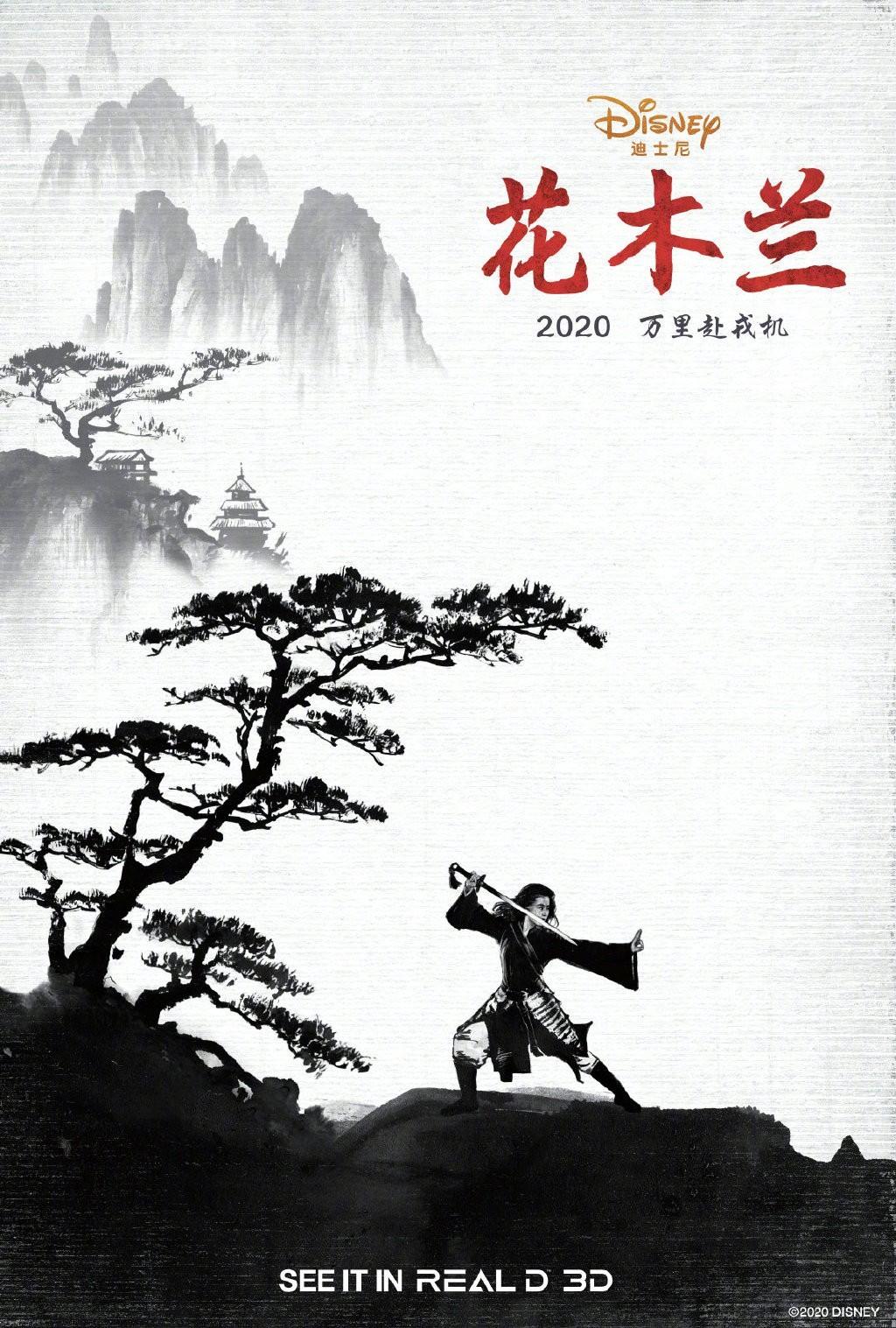 【博狗新闻】刘亦菲版《花木兰》海报出炉,刘亦菲英姿飒爽画面唯美