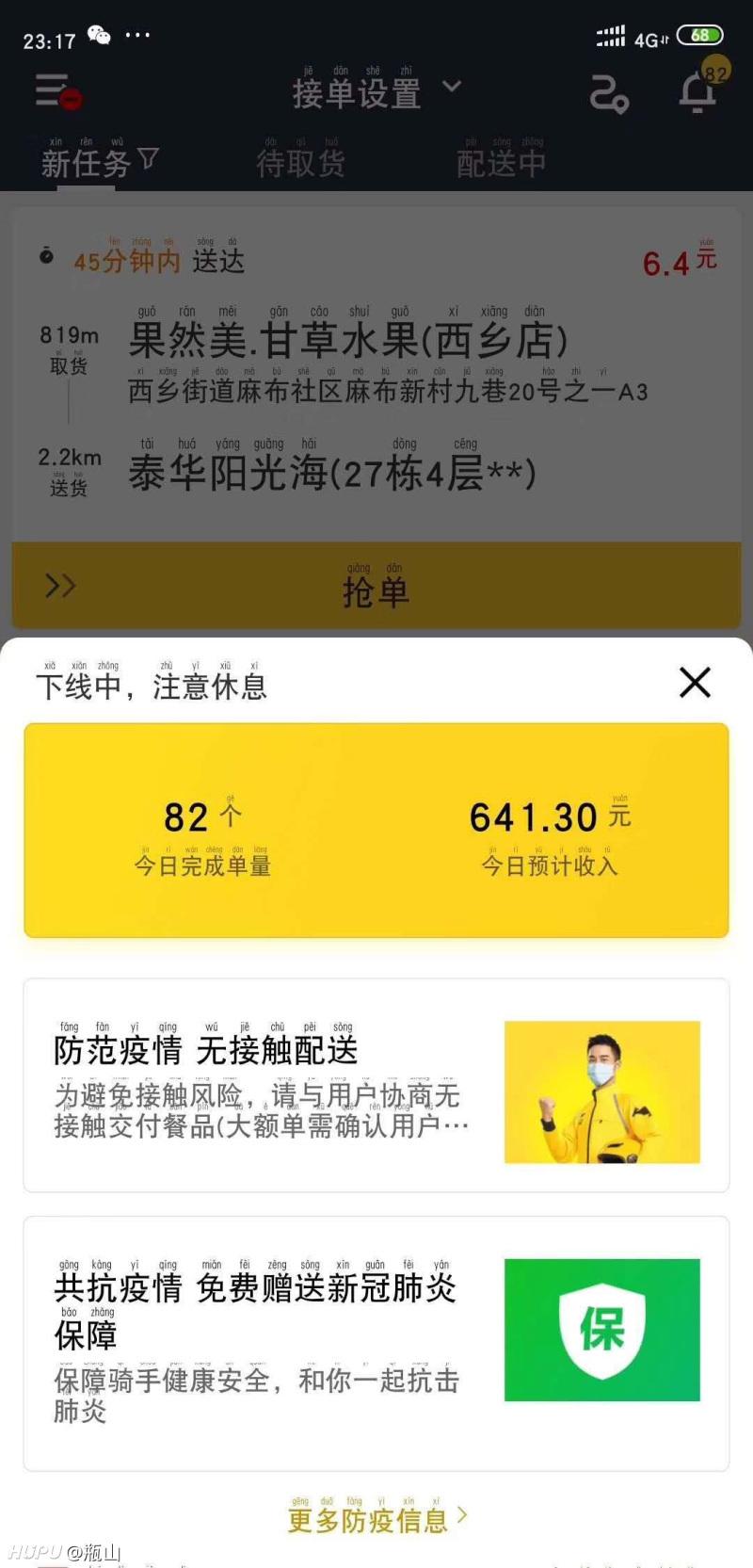 目标深圳,外卖小哥一天的收入-前方高能