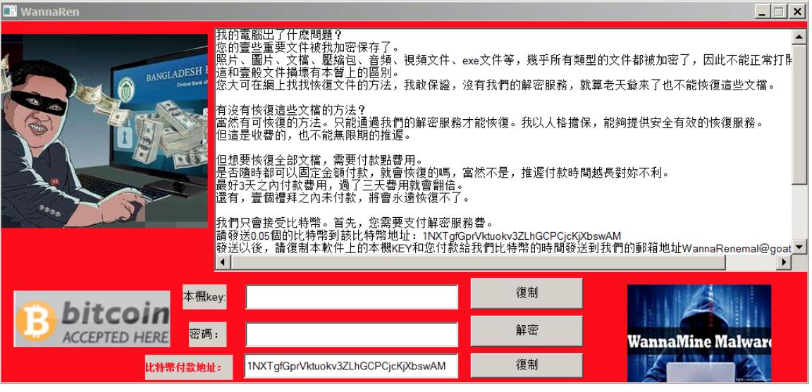 最怂勒索病毒WannaRen—干啥啥不行,提交密钥第一名 liuliushe.net六六社 第4张