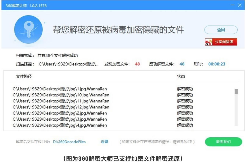 最怂勒索病毒WannaRen—干啥啥不行,提交密钥第一名 liuliushe.net六六社 第8张