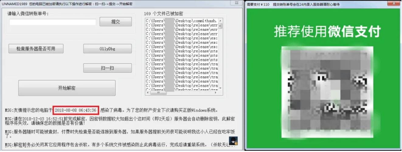 最怂勒索病毒WannaRen—干啥啥不行,提交密钥第一名 liuliushe.net六六社 第11张