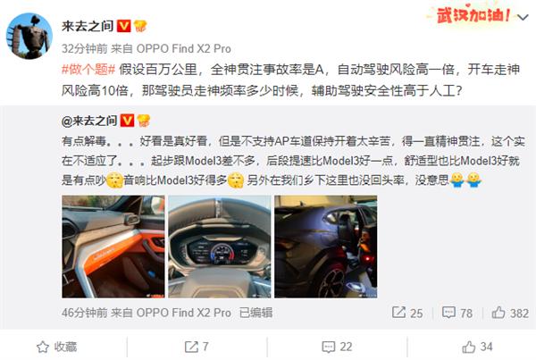 微博CEO开兰博基尼SUV解毒:乡下没回头率 没意思 liuliushe.net六六社 第1张