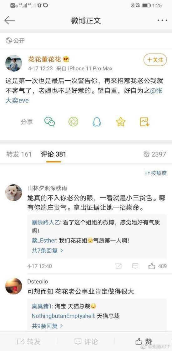 疑天猫总裁夫人喊话网红张大奕:别再来招惹我老公 liuliushe.net六六社 第1张