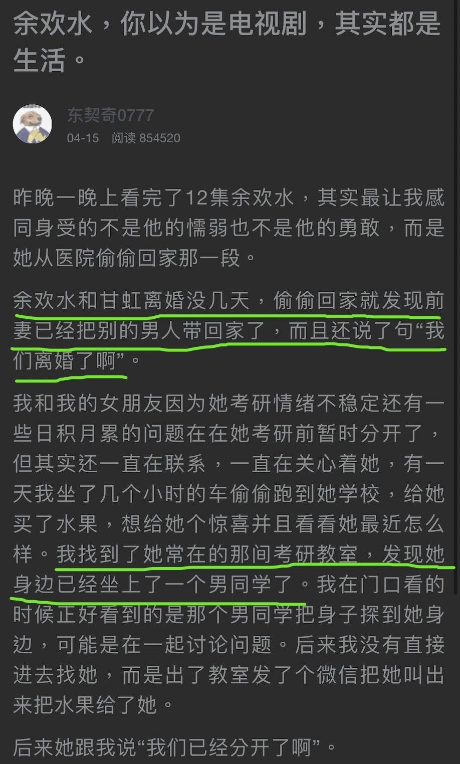 """每天1.6个直男在虎扑发问""""我被绿了,该怎么办?""""已更新 liuliushe.net六六社 第1张"""