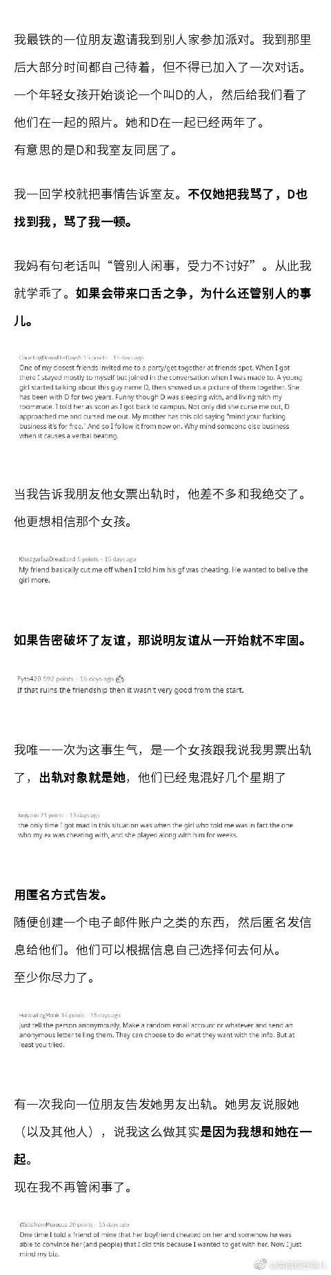 """发现""""出轨的女人""""是熟人怎么办?应该暗示当事人被绿了吗? liuliushe.net六六社 第4张"""
