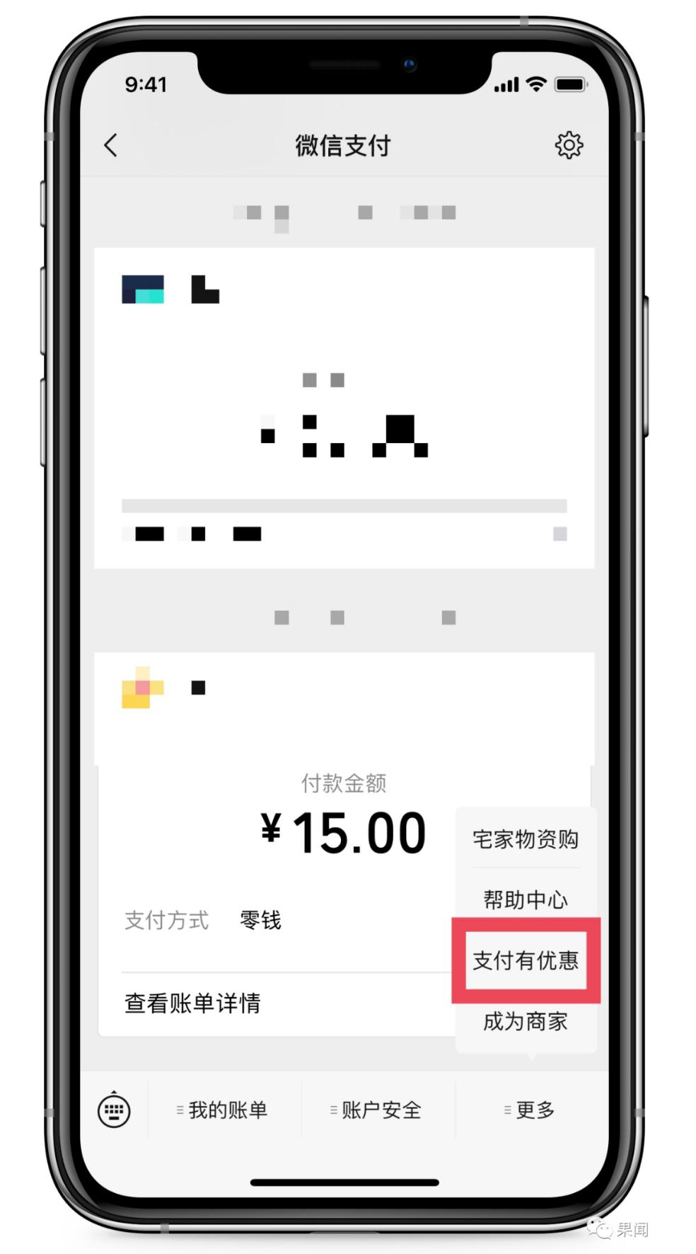2020年微信免费提现 微信免手续费提现零钱技巧 liuliushe.net六六社 第2张