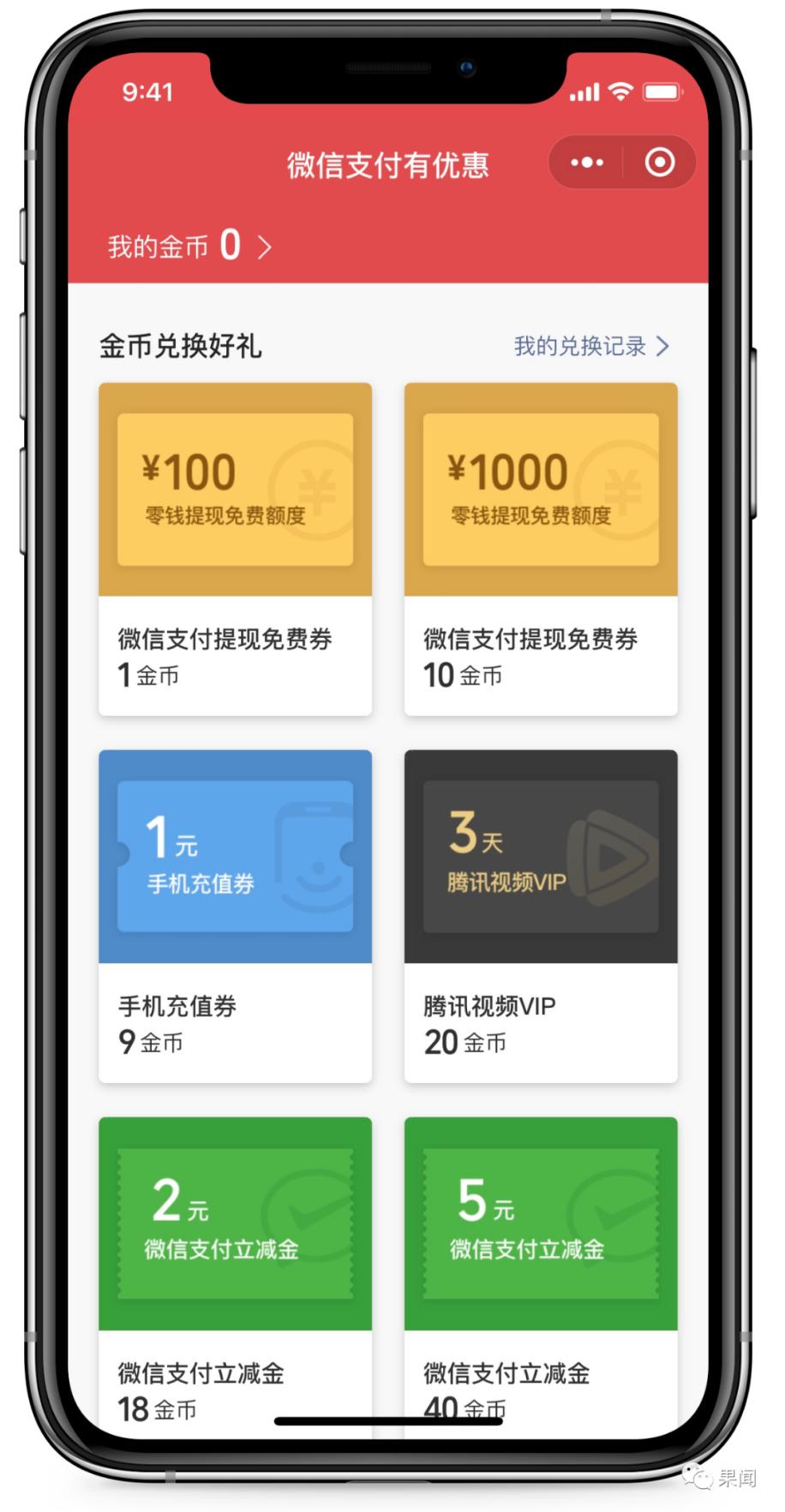 2020年微信免费提现 微信免手续费提现零钱技巧 liuliushe.net六六社 第4张