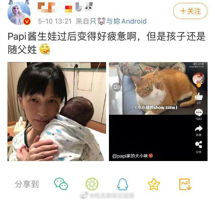 papi酱因孩子随父姓被嘲人设是假的 papi酱需要注重冠姓权吗? liuliushe.net六六社 第1张