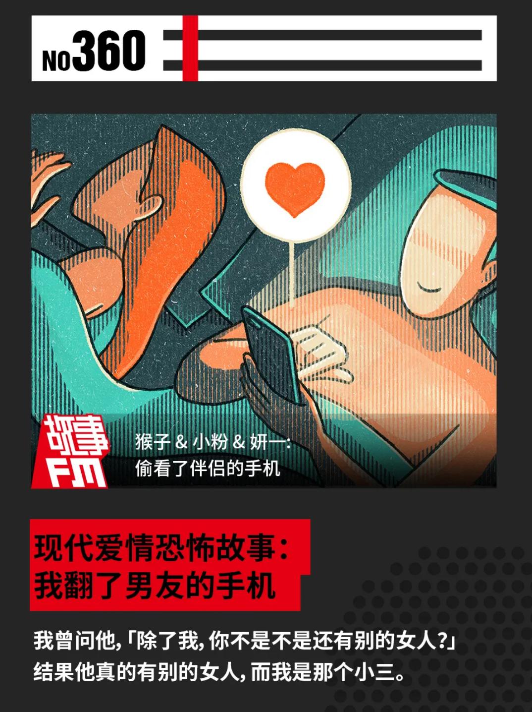 现代爱情恐怖故事:我翻了男友的手机 一本道 第1张