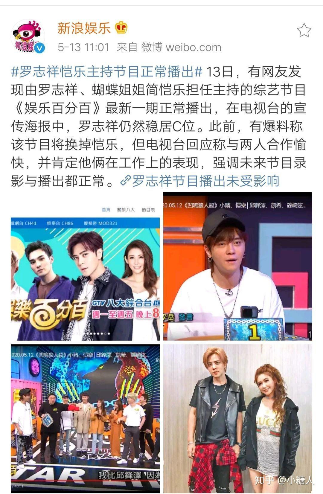 如何看待罗志祥恺乐主持节目正常播出,罗志祥仍然为 C 位? 涨姿势 第2张