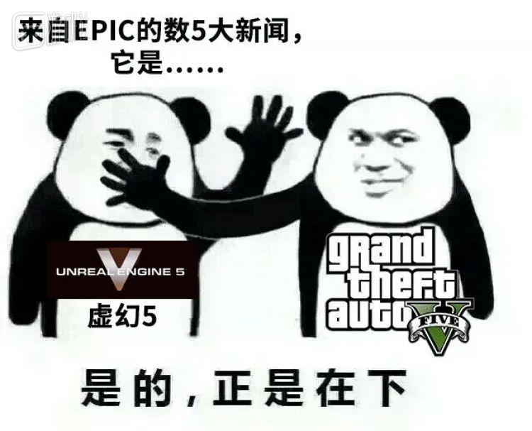 Epic免费送了GTA5,但是为什么呢? 涨姿势 第2张