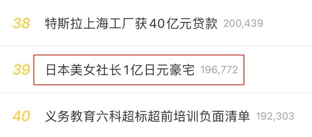 年收入7亿日元的美魔女富婆 亿万豪宅震惊网友 涨姿势 第1张