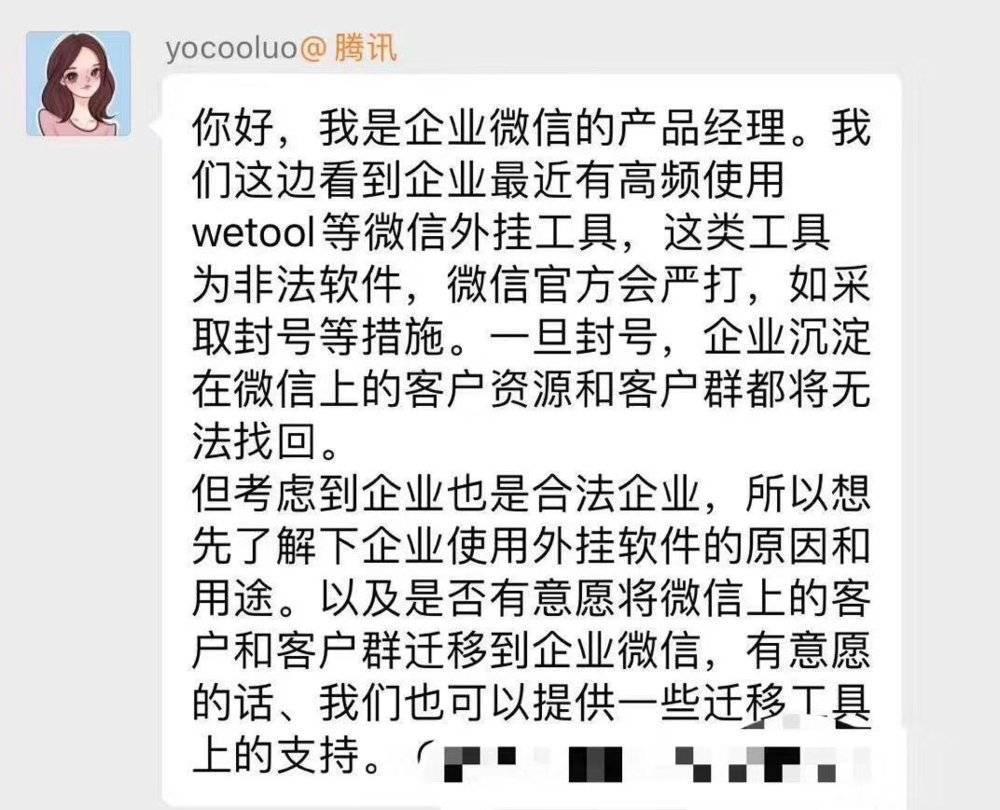 WeTool 团队和微信首次公开回应被封事件 嗨头条 第3张