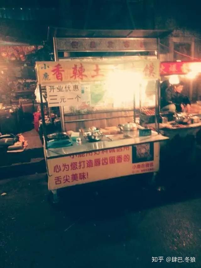 我的西安城中村的摆摊经历 一本道 第4张