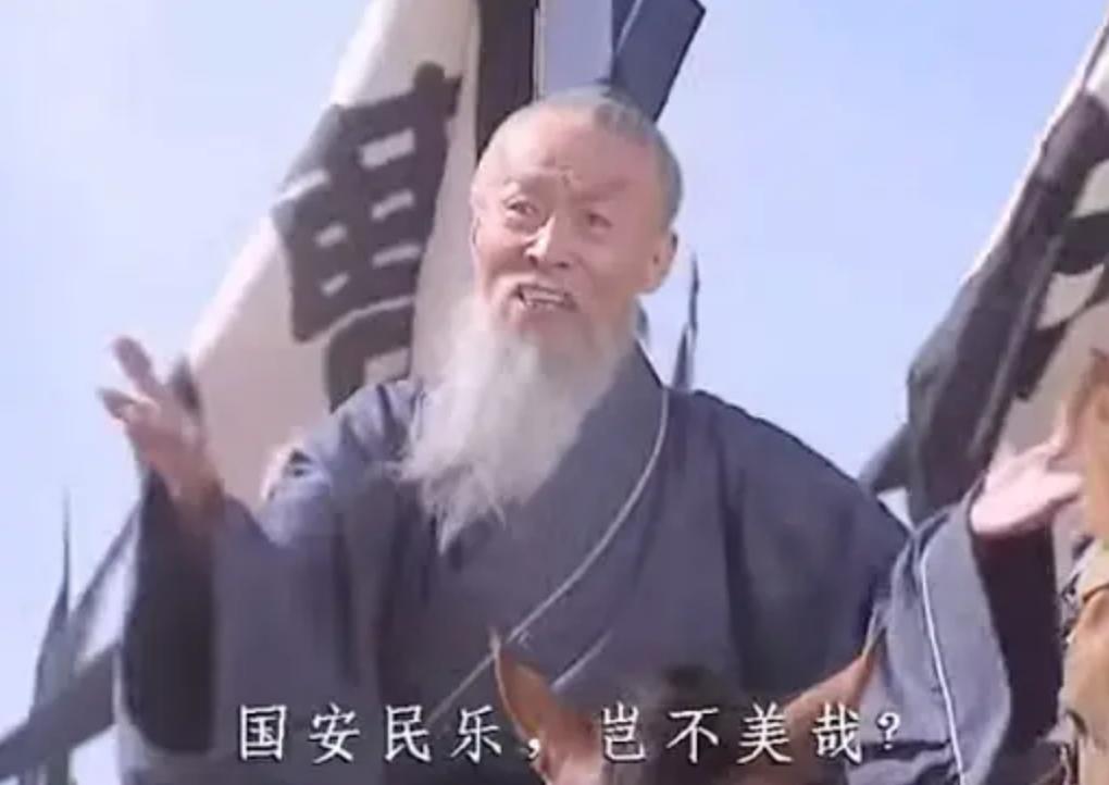 诸葛亮vs王司徒,鞠躬尽瘁vs岂不美哉 一本道 第1张