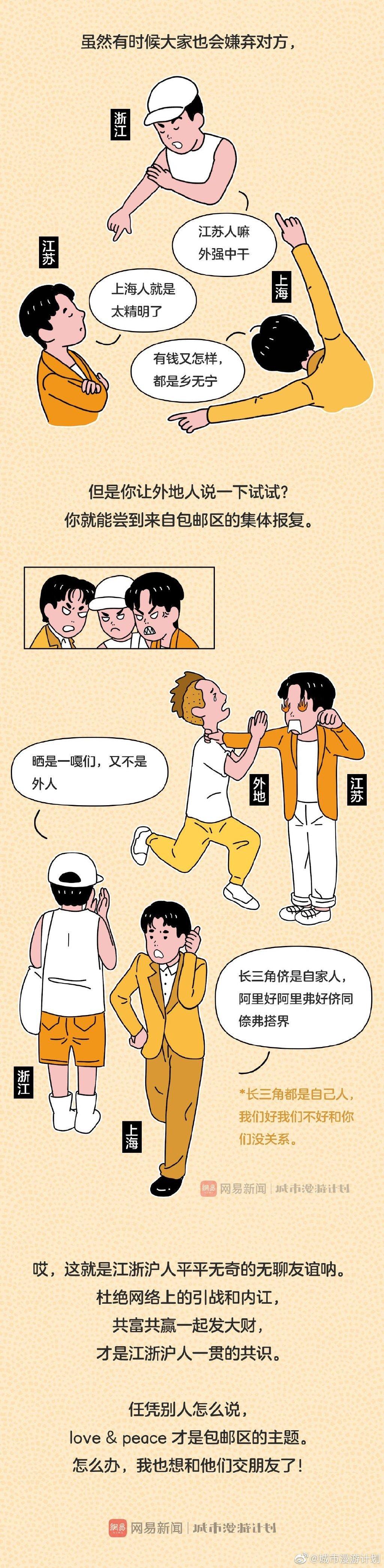 中国最情比金坚的地区在哪里