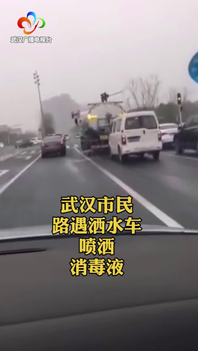 武漢市民出行路遇灑水車噴灑消毒液