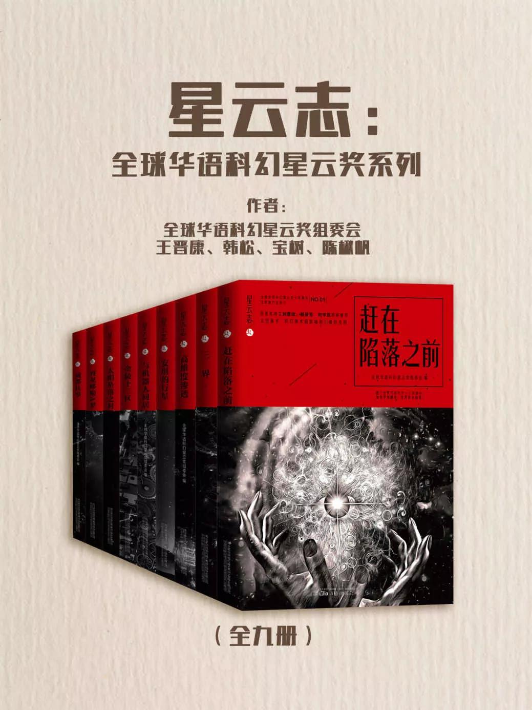 《星云志:全球华语科幻星云奖系列(全九册)》