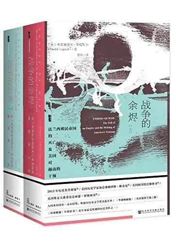 《战争的余烬:法兰西殖民帝国的灭亡及美国对越南的干预(全2册)》