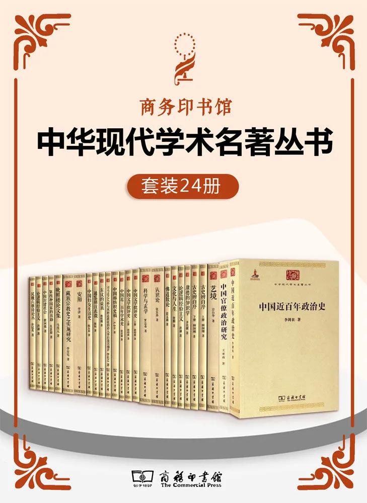 《中华现代学术名著丛书(套装24册)》