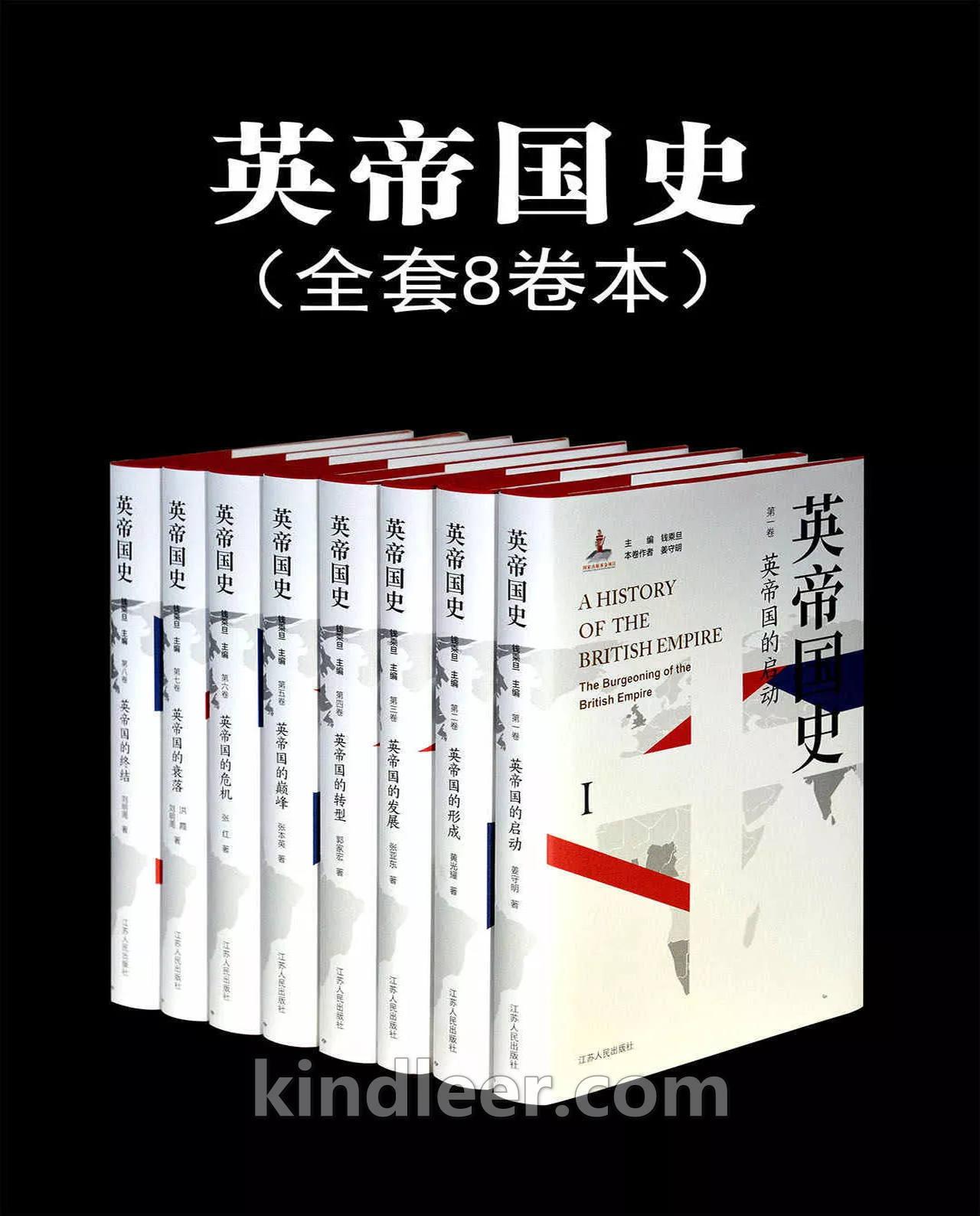 《英帝国史套书(全8卷)》epub+mobi+azw3