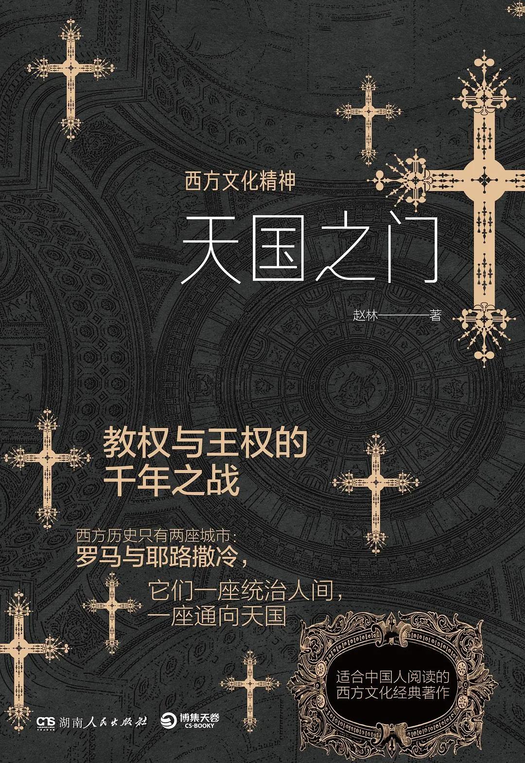 《天国之门 》赵林+epub+mobi+azw3