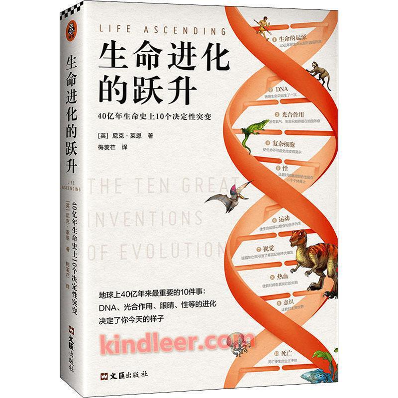 《生命进化的跃升》尼克·莱恩+epub+mobi+azw3