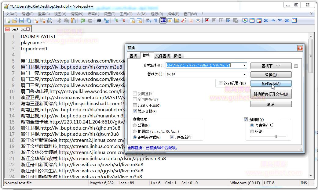 《用notepad++将DPL格式转为通用格式》