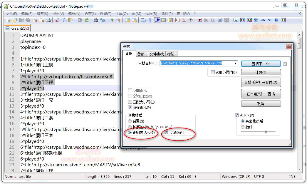 用notepad++将DPL格式转为通用格式