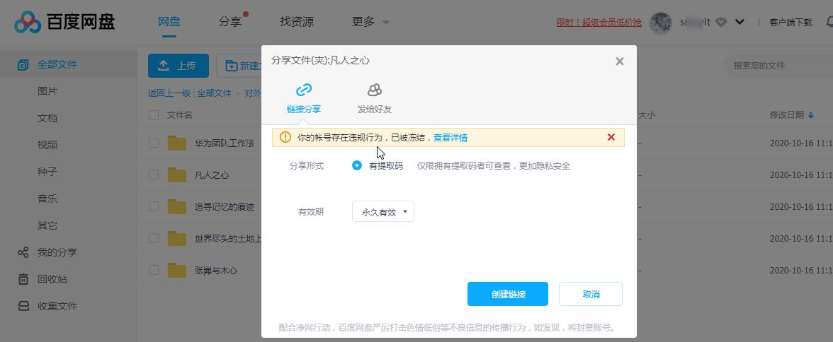 【公告】网站百度网盘分享链接异常