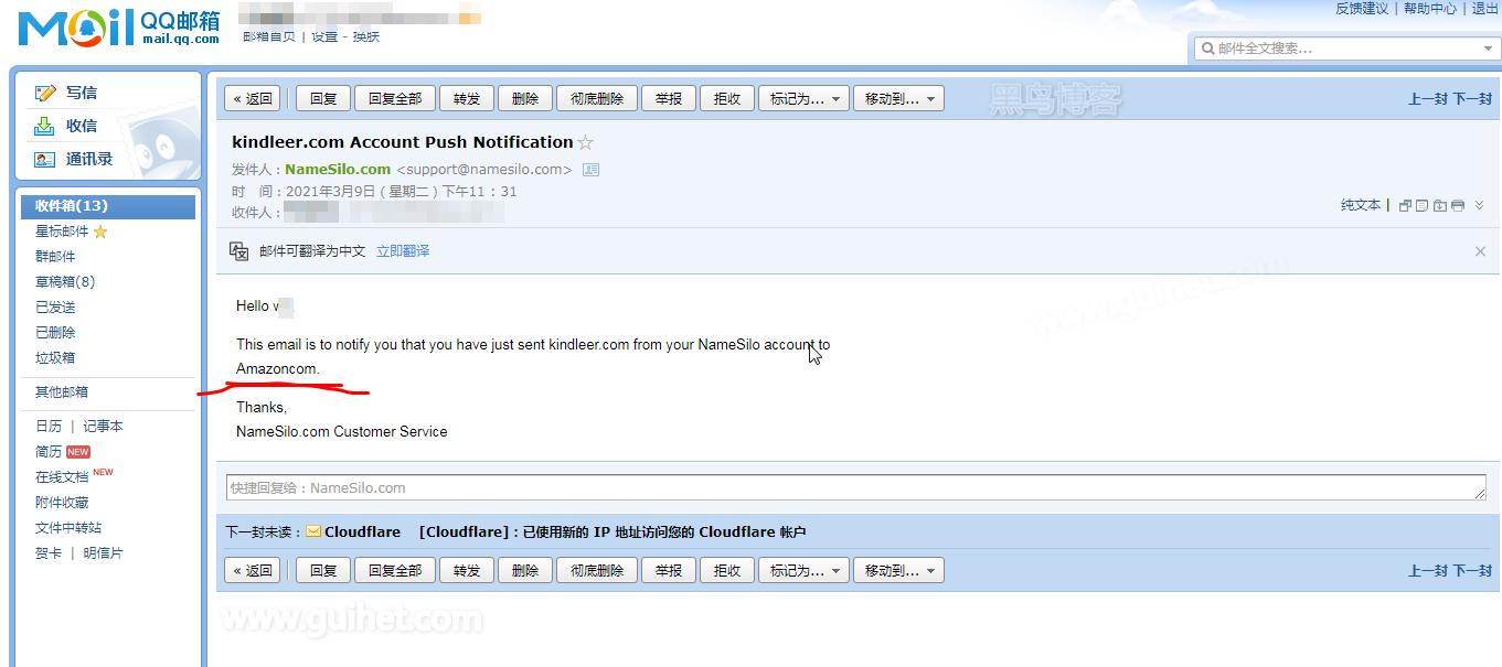 《kindleer.com 域名被亚马逊UDRP争议仲裁了!》