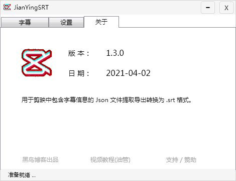 《JianYingSRT 剪映提取导出转换为SRT字幕工具 v1.3.1》