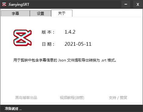 《JianYingSRT 剪映字幕工具 v1.4.2》